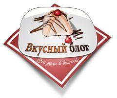 Привет!Меня зовут Татьяна Назарук, я живу в Минске и работаю в агентстве интернет-рекламы редактором-корректором. По первому образованию - филолог, по второму - повар.Приготовление еды для меня – не просто повседневное бытовое занятие. Для меня это своего рода искусство, творческий процесс, увлекающий настолько, что постоянно хочется пробовать что-то новое и делиться своим опытом с вами, моими [...]