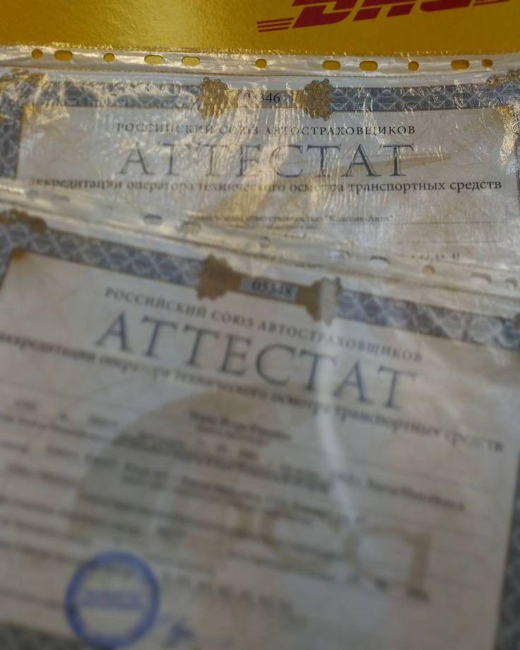Ещё два аттестата аккредитации уехали к своим владельцам в #хантымансийск через #DHL ● #Аккредитация техосмотра: +7(495)968-14-97 ● подробнее на https://mbcentr.ru/ (активная ссылка в профиле) ● #РСА #аккредитация #аккредитациятехосмотра...