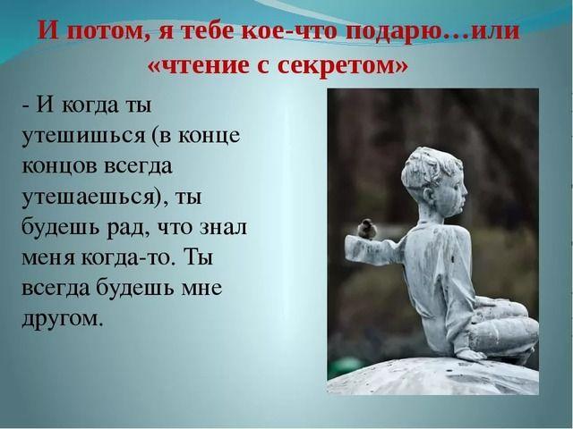 цитаты из маленького принца: 16 тыс изображений найдено в Яндекс.Картинках