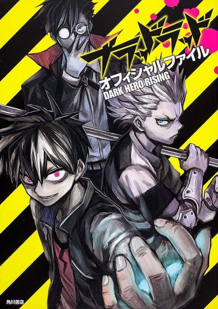 BLOOD LAD official file DARK HERO RISING official guide book Japan Anime -394