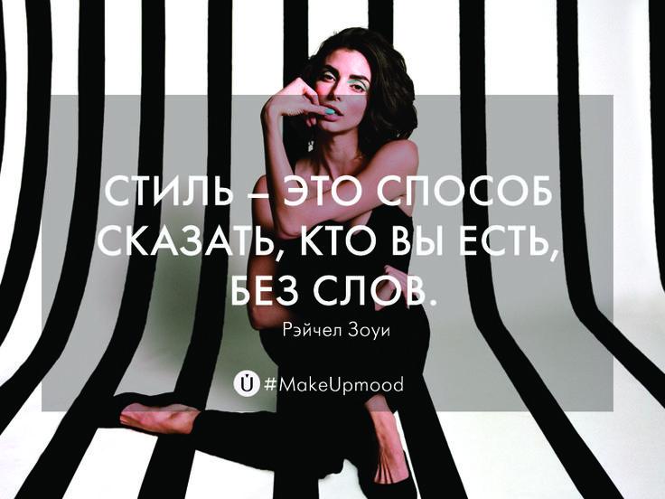 Стиль - это способ сказать, кто вы есть, без слов.  #makeup #makeupua #quote