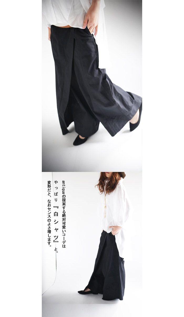 『不思議シルエットのお洒落さに仰天です。』8月17日10時発売!ワイドパンツなのにまるでロングスカートを穿いているかのよう!巻きスカート風パンツ##