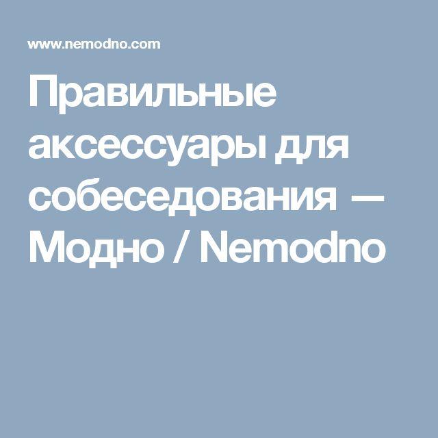 Правильные аксессуары для собеседования — Модно / Nemodno