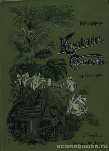 Комнатное садоводство #russian #bookcover