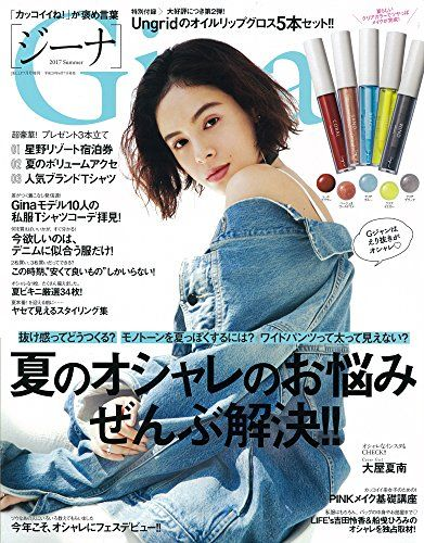 Gina 2017 Summer - Jelly July Extra Edition  - Jelly Japanese fashion magazine for women 2017 - DOMO ARIGATO JAPAN