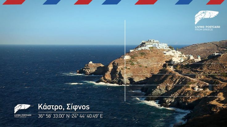 The ancient Acropolis of Sifnos is contained within the limits of the medieval castle of the island. It occupies the northwestern half of the hilltop of the Castle.