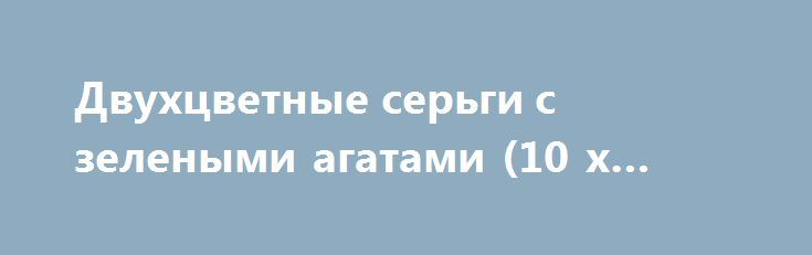 Двухцветные серьги с зелеными агатами (10 х 11мм) http://brandar.net/ru/a/ad/dvukhtsvetnye-sergi-s-zelenymi-agatami-10-kh-11mm/  ВИДЕО 1 ЗДЕСЬ:  https://youtu.be/_olPYJL33OQВИДЕО 2 ЗДЕСЬ:  https://youtu.be/735SWu7Qi9QВ ассортименте более 100 лотов (серебряные украшения с натуральными камнями, опалы, танзаниты). Ссылку с лотами высылаю по требованию.Представляю нарядные серебряные серьги TWO TONE с натуральными зелеными агатами. Оригинальный дизайн, красивое сочетание белой и желтой позолоты…