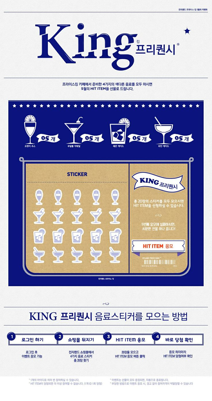 6월 KING EVENT / King 프리퀀시 _ 프라이스킹 카페에서 준비한 4가지의 음료를 모두 마시면... 오예~ www.etland.co.kr?CHANNELCODE=PI