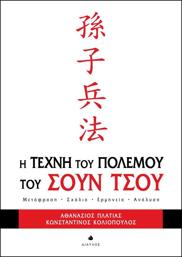 Το σπουδαιότερο βιβλίο Στρατηγικής στη διάθεση του ελληνικού αναγνωστικού κοινού από τις Εκδόσεις Δίαυλος. Περιλαμβάνει και παράρτημα για στελέχη επιχειρήσεων.