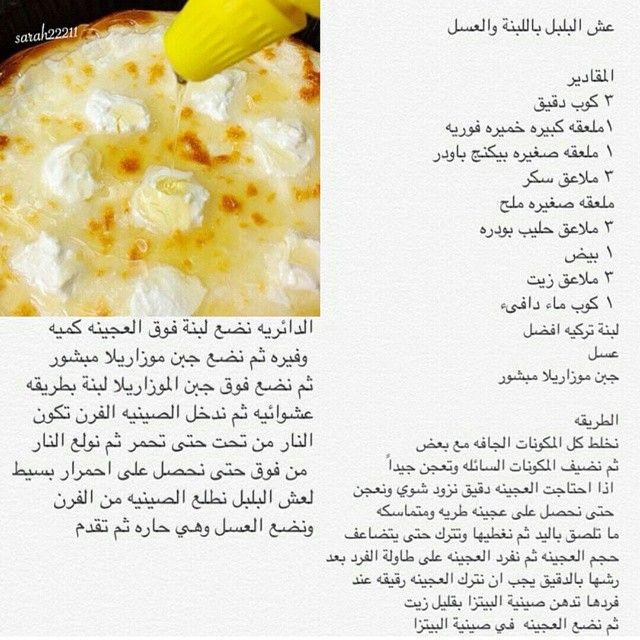 عش البلبل باللبنه والعسل Food Vegetables Fruit
