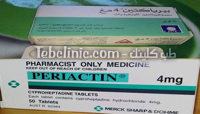 كيف أستخدم حبوب برياكتين للتسمين في أسبوع Medicine Pharmacist Tablet