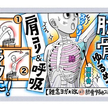 【TVで紹介】肩こりやわらぐ「肋骨ゆるめるストレッチ」...