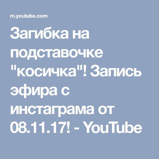 """Загибка на подставочке """"косичка""""! Запись эфира с инстаграма от 08.11.17! - YouTube"""