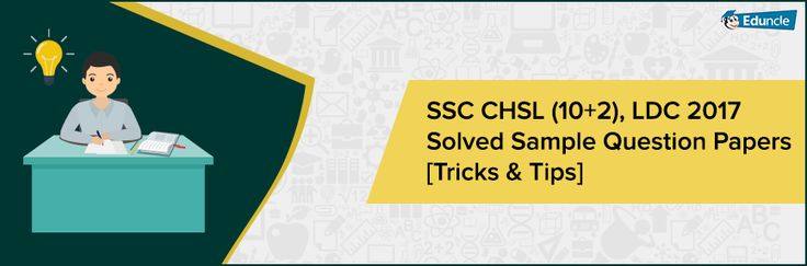 SSC CHSL (102) LDC 2017 Solved Sample Question Papers [Trick & Tips]