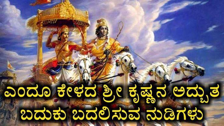 16+ Bhagavad Gita Inspirational Quotes In Kannada