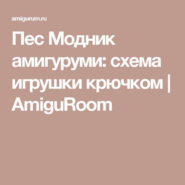 Пес Модник амигуруми: схема игрушки крючком | AmiguRoom
