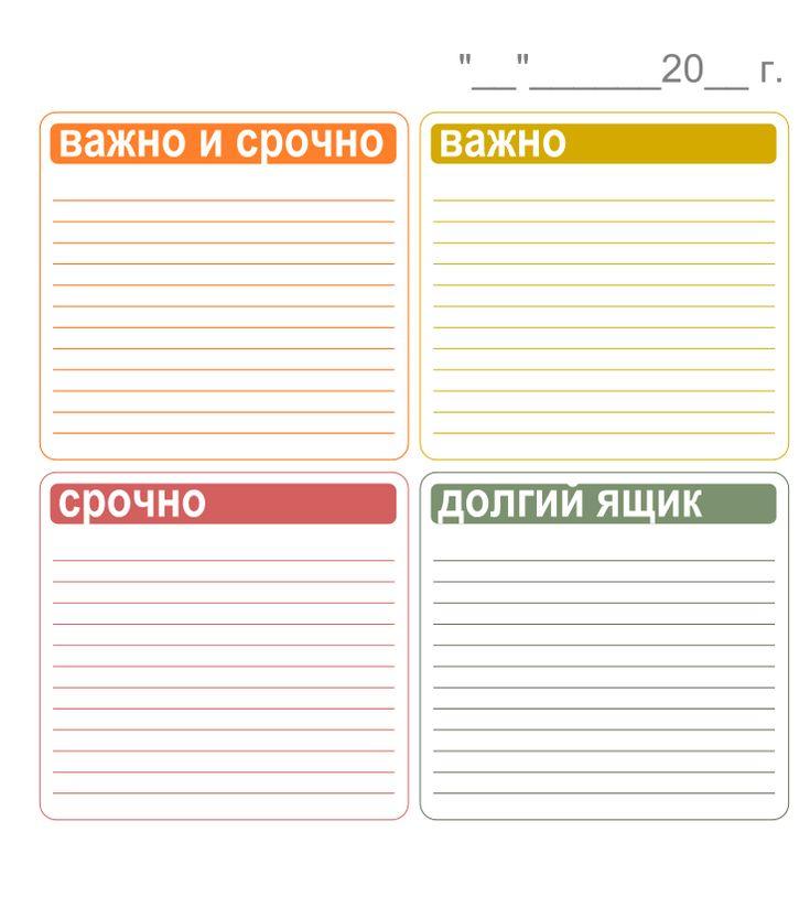 список дел на каждый день: 15 тыс изображений найдено в Яндекс.Картинках