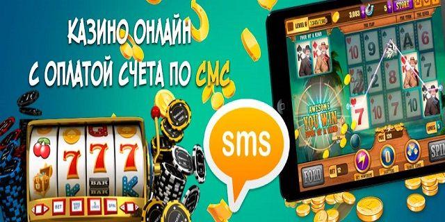 Онлайн казино с смс оплатой зеркало сайта марафон казино