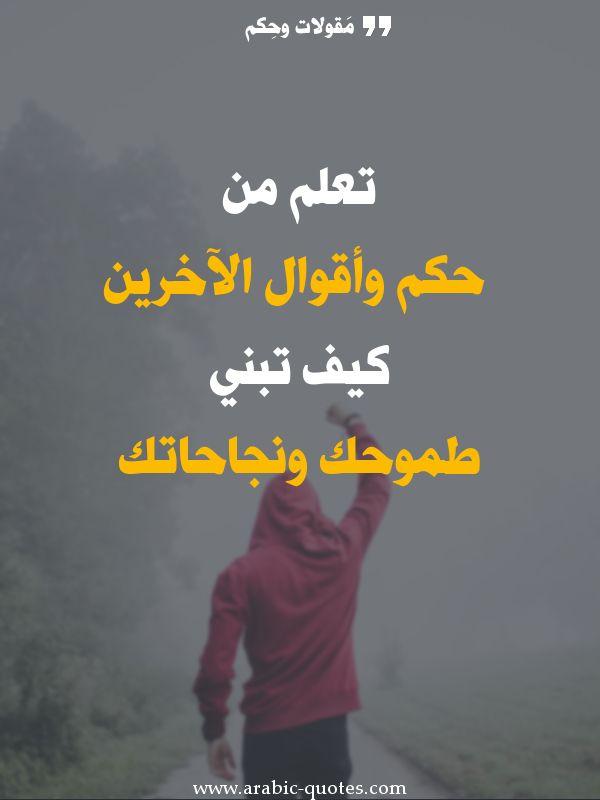 تعلم من حكم وأقوال الآخرين كيف تبني طموحك ونجاحاتك مقال Quotes Arabic Quotes Author
