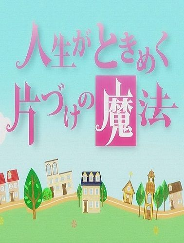 Жизнь — волнующее волшебство уборки (Jinsei ga tokimeku katazuke no mahou)
