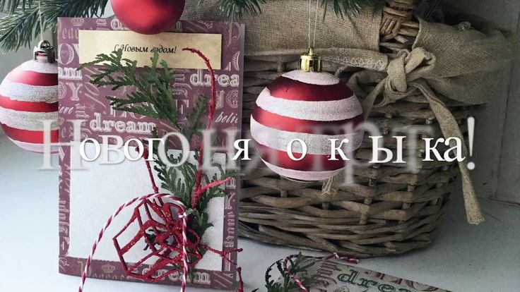 DIY Новогодняя открытка! ;) Christmas card