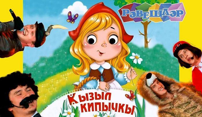РЭВЕШЛЭР - Кызыл Кипычкы http://tatbash.ru/tatarskie/yumor/4759-reveshler-kyzyl-kipychky