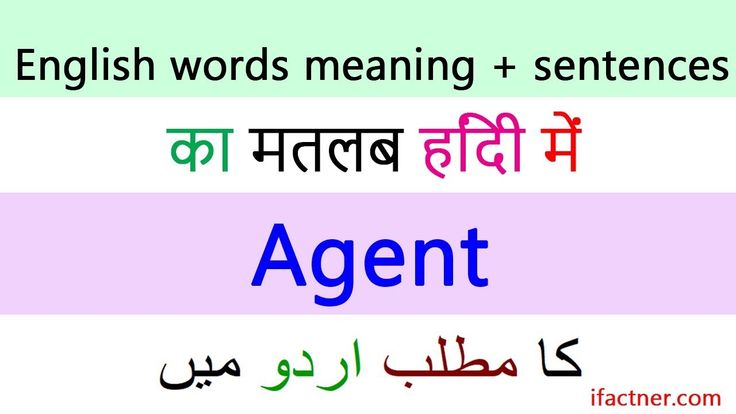 Meaning of agent in Hindi | agent meaning in Urdu | English sentences wi...