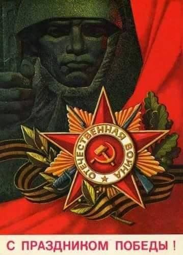 'Happy Victory Day' Soviet Poster