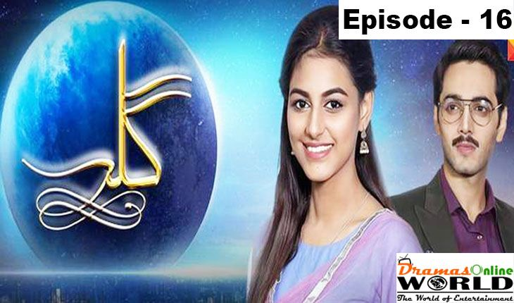 Gila Episode 16 dated 29 December 2016 : Watch Hum TV Drama Online http://dramasonlineworld.com/gila-episode-16-hum-tv-drama-online/