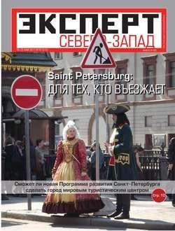 Скачать Эксперт Северо-Запад 19-2011 Редакция журнала Эксперт Северо-Запад FB2 EPUB TXT