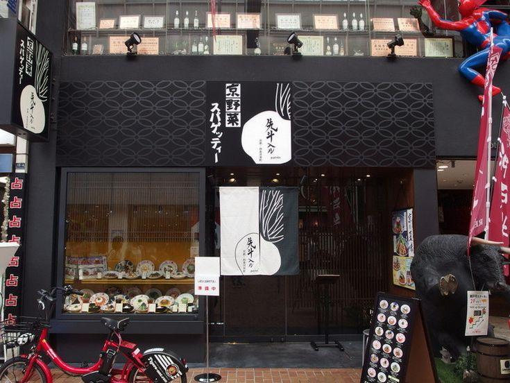 京風スパゲッティ― #元町 #ランチ