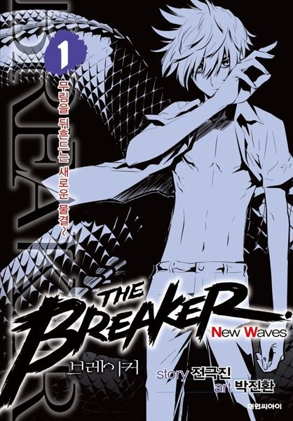 The Breaker: New Waves - MyAnimeList.net #Manwha