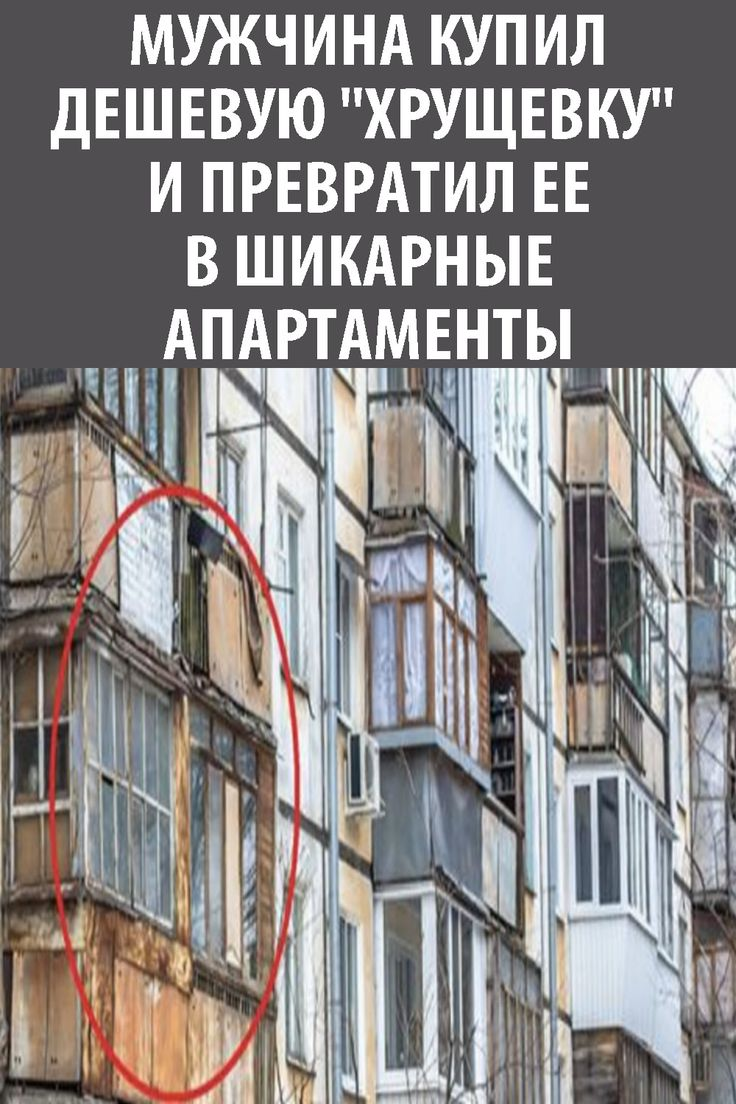 "Photo of A man bought a cheap ""Khrushchev"" and turned it into a luxury apartment"