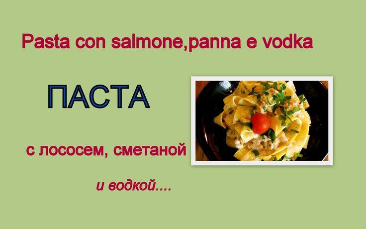 ИТАЛИЯ-Макароны с лососем,водкой и сметаной рецепт пасты Pasta con salmo...