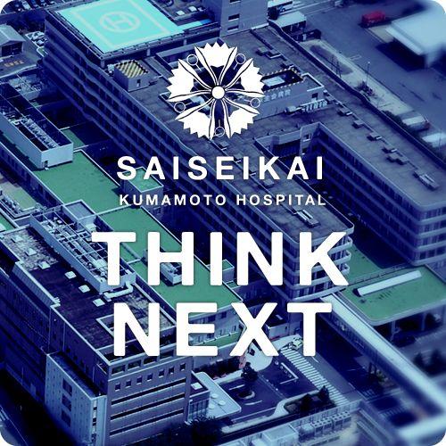 済生会熊本病院は、急性期医療をはじめ高度医療、地域との連携、医療人の育成を柱に「いつも、そばに」を合言葉に皆様に寄り添ってまいります。