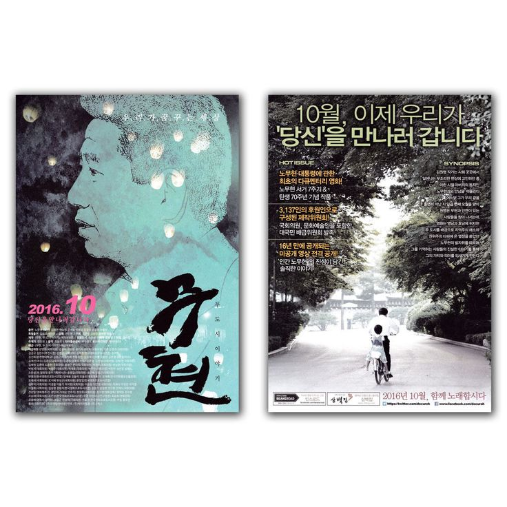 Moo-hyun The Story of Two Cities Movie Film Poster 2S Moo-hyun Roh, In-hwan Jeon #MoviePoster