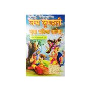 #Buy #Books #Online at Indiatimes Shopping. Get lowest price deals on all genres books from top authors and publishers. Shop for home delivery in India World Wide #JanamKundli #HindeBook For Online Shopping   Price.120.00 http://www.mahamayapublications.com/shop/janam-kundli/  Contact.9815261575