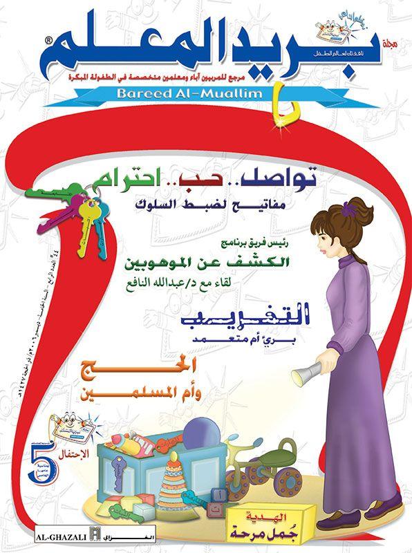 مجلة بريد المعلم العدد 44 Al Ghazali Map Map Screenshot