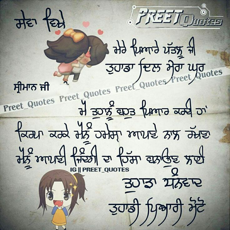 Best 25+ Punjabi Funny Quotes Ideas On Pinterest