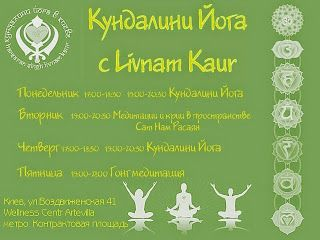 Кундалини йога в Киеве с Harsaran Singh и Livnam Kaur: Кундалини Йога в Киеве с Livnam Kaur