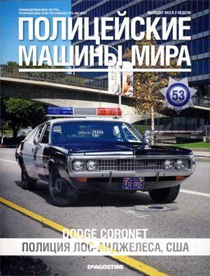 Полицейские машины мира № 53 (2015) Dodge Coronet. Полиция Лос-Анджелеса, США