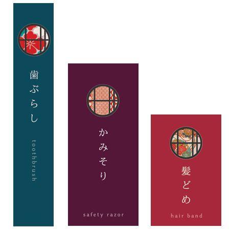 amoamoさんの提案 - ホテルアメニティ 和柄パッケージ | クラウドソーシング「ランサーズ」