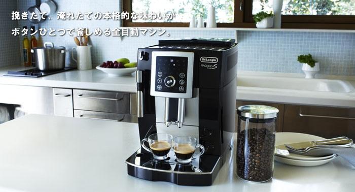 デロンギ コンパクト全自動エスプレッソマシーン(全自動コーヒーマシン・コーヒーメーカー)マグニフィカSプラスECAM23210B citynet