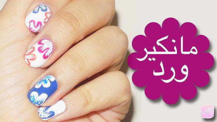 مانكير زهور للمبتدئات Flower Nail Art