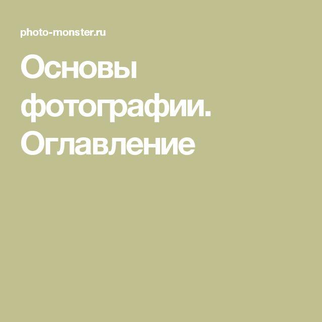 Основы фотографии. Оглавление