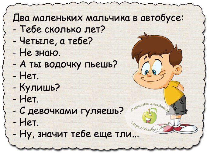 Anekdot Pro Detej Shutki Samye Smeshnye Citaty Smeshnye Memy