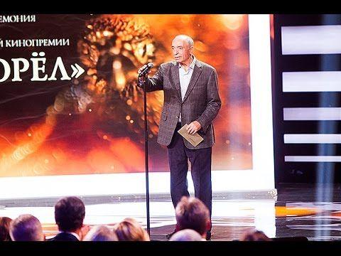 Валентин Гафт читает свои стихи. Премия Золотой Орел 23.01.2015 - YouTube