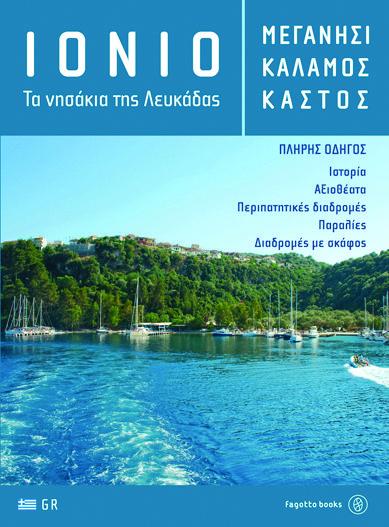 Ιόνιο - Τα νησάκια της Λευκάδας : Μεγανήσι, Κάλαμος, Κάστος