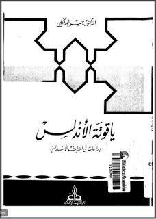 مكتبة لسان العرب: ياقوتة الأندلس .. دراسات في التراث الأندلسي - د. ح...