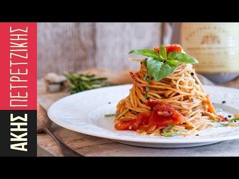 Σπαγγέτι με σάλτσα τομάτας | Άκης Πετρετζίκης
